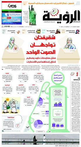 الصفحة الأولى 28-08-2015