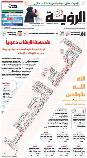 الصفحة الأولى 30-08-2015