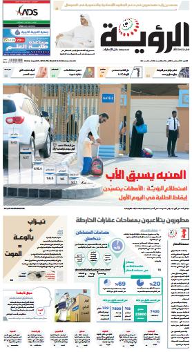الصفحة الأولى 31-08-2015