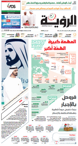 الصفحة الأولى 05-10-2015