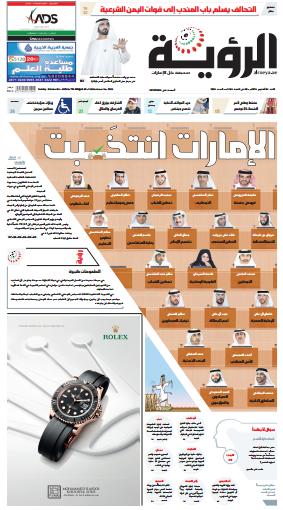 الصفحة الأولى 04-10-2015