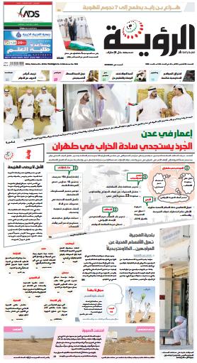 الصفحة الأولى 09-10-2015