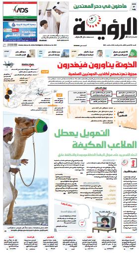 الصفحة الأولى 10-10-2015