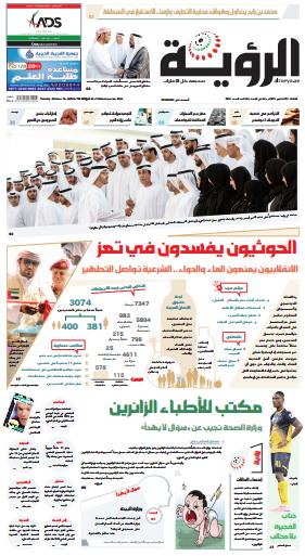 الصفحة الأولى 13-10-2015
