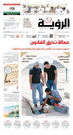 الصفحة الأولى 28-11-2015