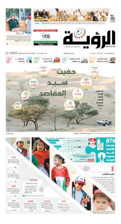 الصفحة الأولى 29-11-2015
