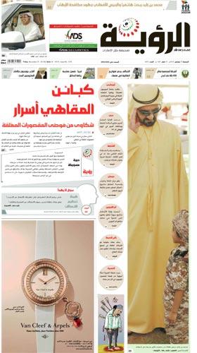 الصفحة الأولى 27-11-2015