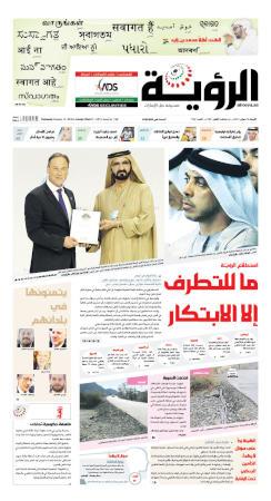 الصفحة الأولى 10-02-2016