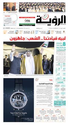 الصفحة الأولى 11-02-2016