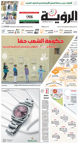 الصفحة الأولى 14-02-2016