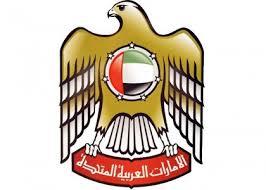 الإمارات ترحب بخطة العمل الأممية لمنع التطرف العنيف