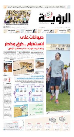 الصفحة الأولى 29-04-2016