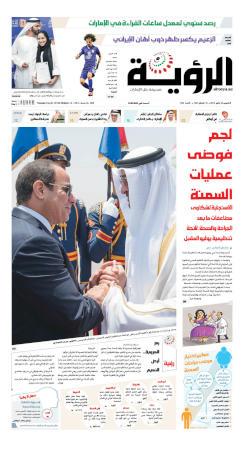 الصفحة الأولى 26-05-2016