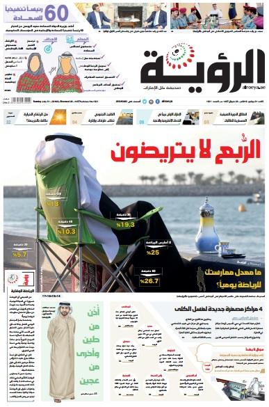الصفحة الأولى 31-07-2016