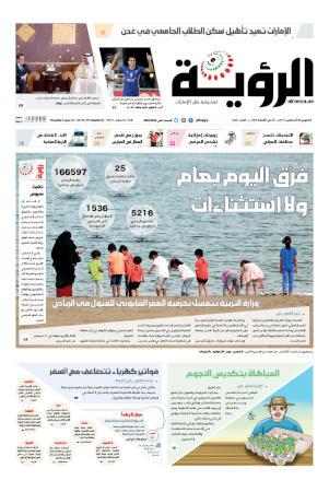 الصفحة الأولى 25-08-2016