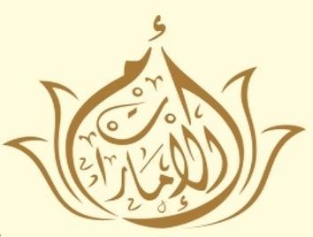 دكتوراه فخرية للشيخة فاطمة بنت مبارك من جامعة الإمارات
