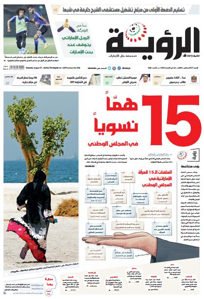 الصفحة الأولى 27-08-2016