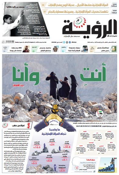 الصفحة الأولى 28-08-2016