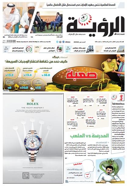 الصفحة الأولى 25-09-2016