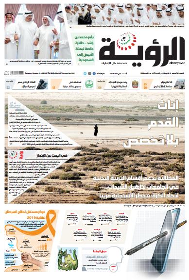 الصفحة الأولى 01-10-2016